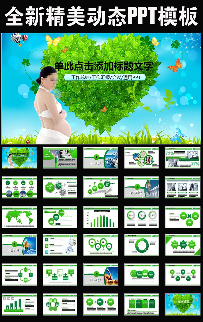 绿色精美妇产科孕妇健康ppt动态模板下载