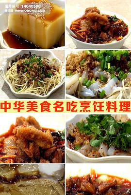 中华美食名吃烹饪料理实拍超清视频
