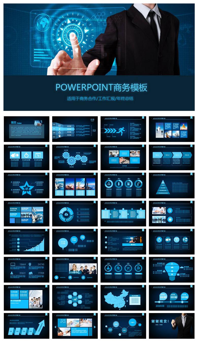 蓝色IT科技手指触摸商务通用PPT模板下载 6.55MB 商务PPT大全 商务通用PPT