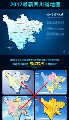 德阳地图模板 德阳地图设计素材下载 德阳地图高清完整版下载 我图网
