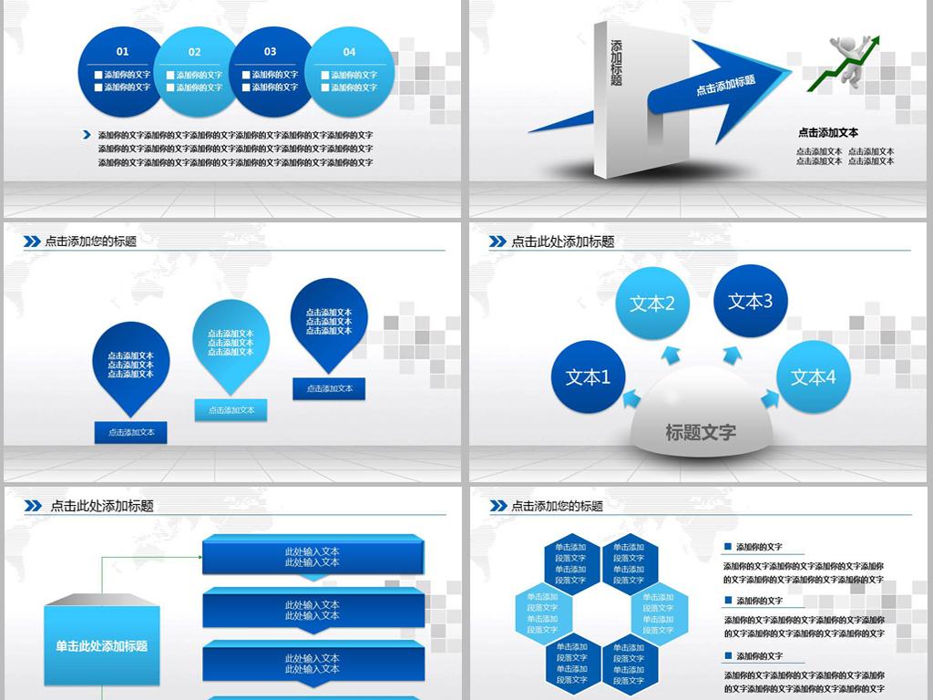 魔方商务科技创新蓝色通用动态PPT模板下载 2.85MB 商务PPT大全 商务通用PPT