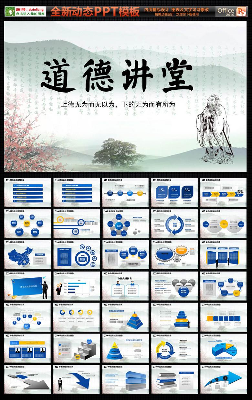 道德讲堂国学文化道德经PPT背景图片模板下载 10.72MB 思想品德教育大全 主题班会PPT