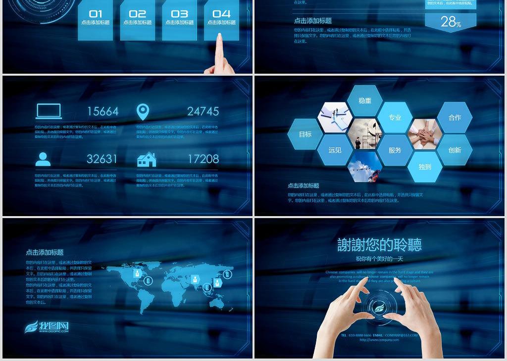 蓝色科技手指触摸商务通用PPT模板下载 9.13MB 商务PPT大全 商务通用PPT