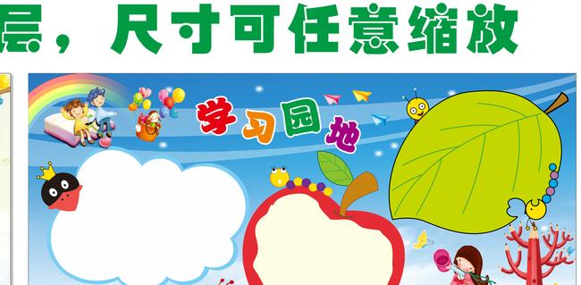 幼儿园学习园地宣传栏手抄报小报模板下载图片