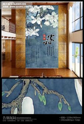 月光下的玉兰玄关背景墙