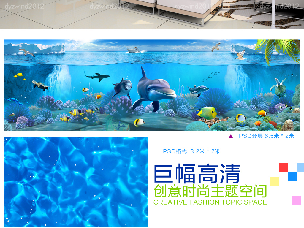 我图网提供精品流行梦幻海底世界主题馆3D空间背景墙素材下载,作品模板源文件可以编辑替换,设计作品简介: 梦幻海底世界主题馆3D空间背景墙 位图, RGB格式高清大图,使用软件为 Photoshop CS5(.psd)