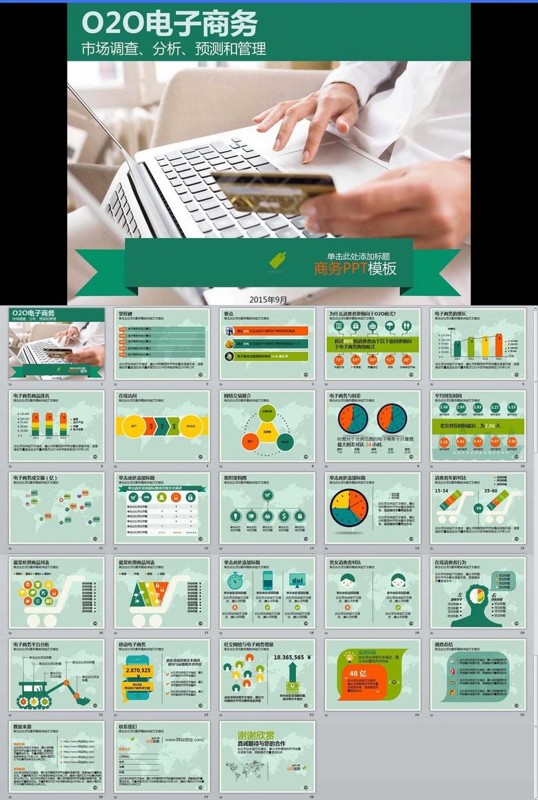 O2O电子商务调查分析预测PPT模板下载 2.90MB 营销PPT大全 商务通用PPT