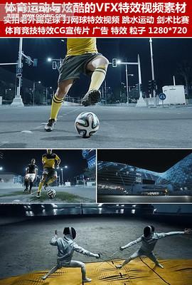 震撼大气体育竞技CG宣传片实拍视频素材