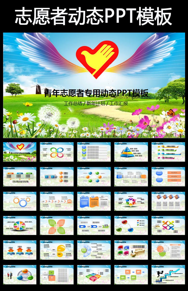 志愿者五四青年共青团总结计划PPT模板下载 24.14MB 思想品德教育大全 主题班会PPT