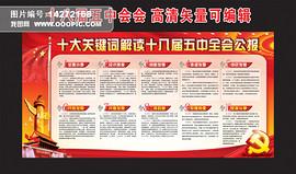 十八届五中全会公报解读宣传栏