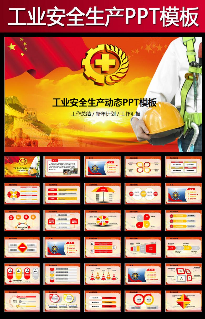 安全经验分享PPT工业安全生产模板下载 45.29MB 工作总结PPT大全 总结计划PPT