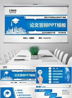 蓝色建筑设计城市规划毕业论文答辩模板图片素材 高清下载 14.76MB