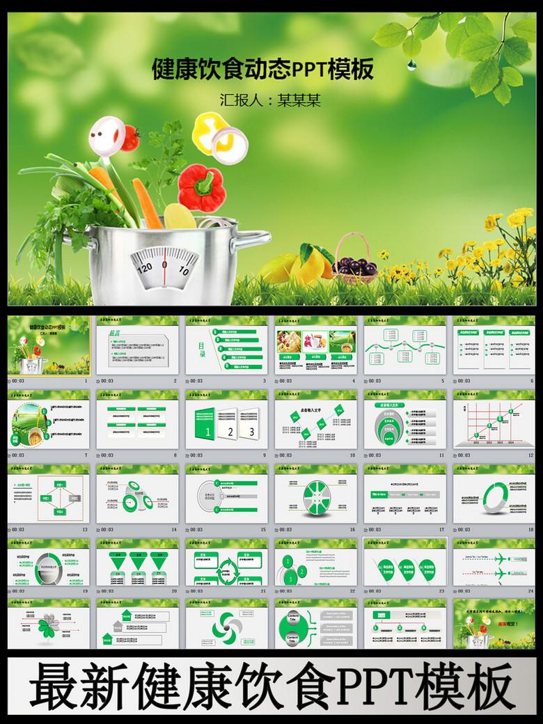 绿色安全健康饮食PPT模板下载 12.47MB 其他大全 其他PPT