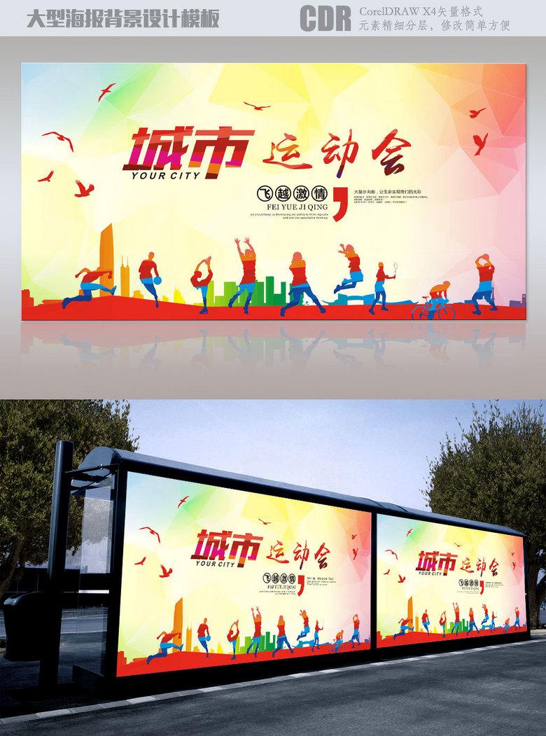 运动会海报背景模板CDR图片设计素材 高清cdr下载 0.69MB 其他舞台背景大全