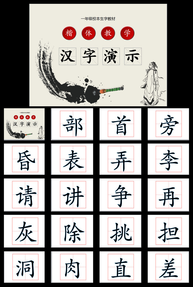 汉字笔顺演示部首图片设计素材 高清模板下载 7.23MB 思想品德教育大