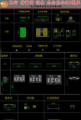 图库储蓄所银行v图库坐标CAD图形cad设备确定如何家具图片
