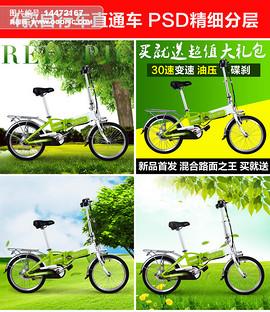 户外鞋路上风景自行车旅行产品主图直通车