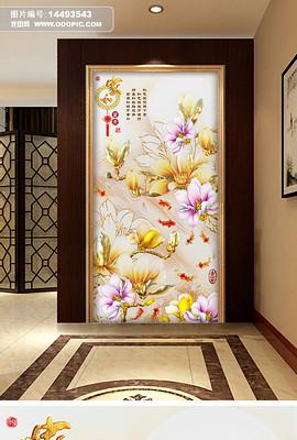 彩雕玉兰九鱼图家和富贵玄关背景墙