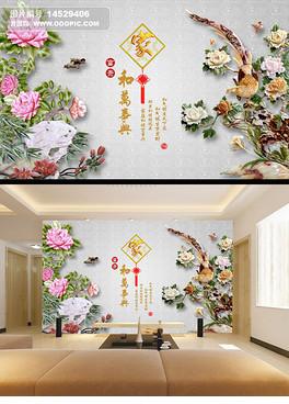 3D玉雕凤凰牡丹家和万事兴电视背景墙