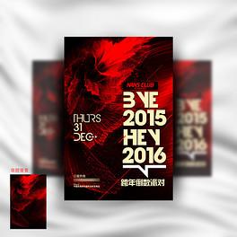 红色花纹背景新年元旦酒吧跨年海报设计