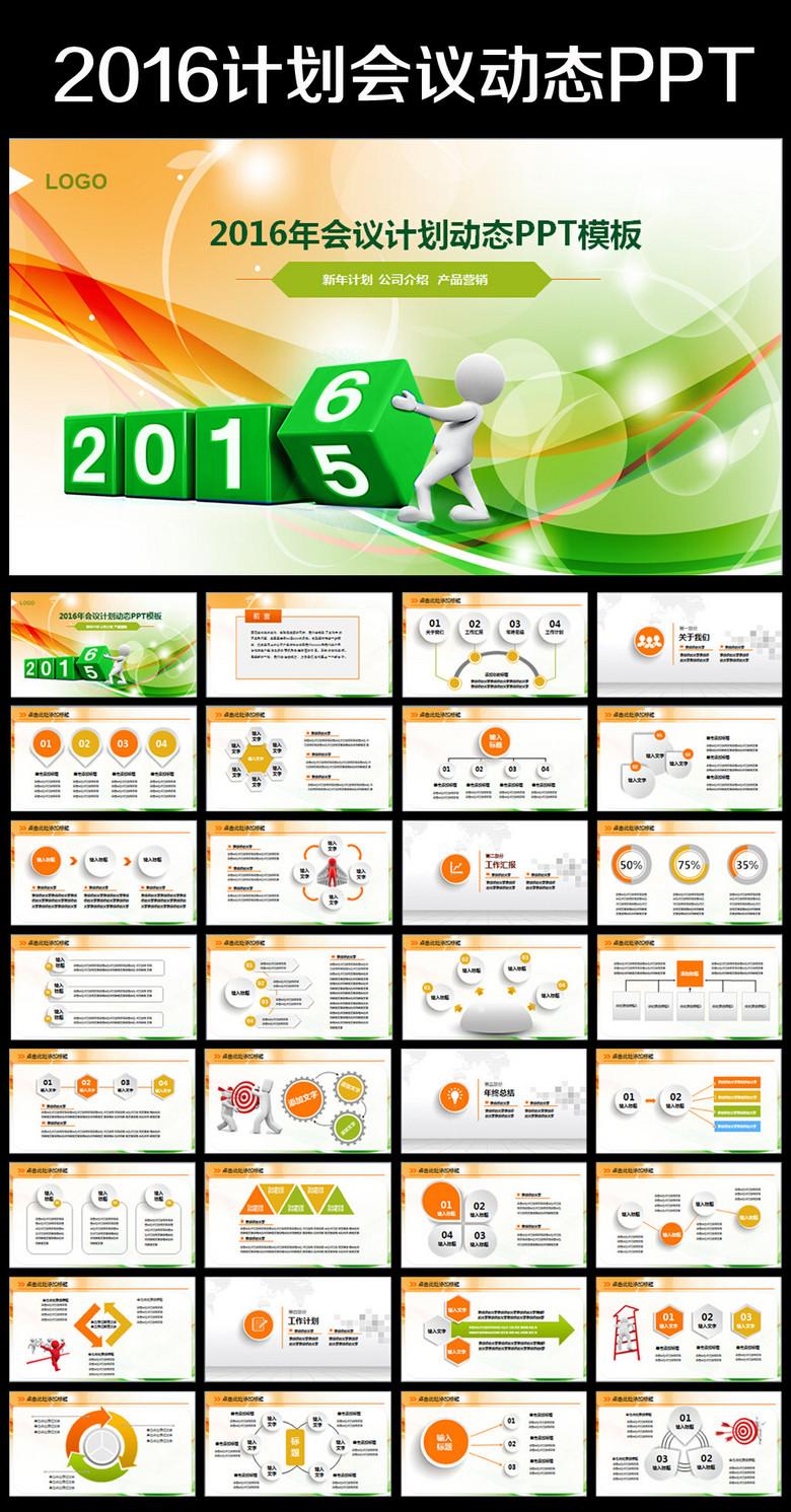 绿色精美2016年终总结工作计划PPT模板下载 6.59MB 心理素质教育大全 主题班会PPT
