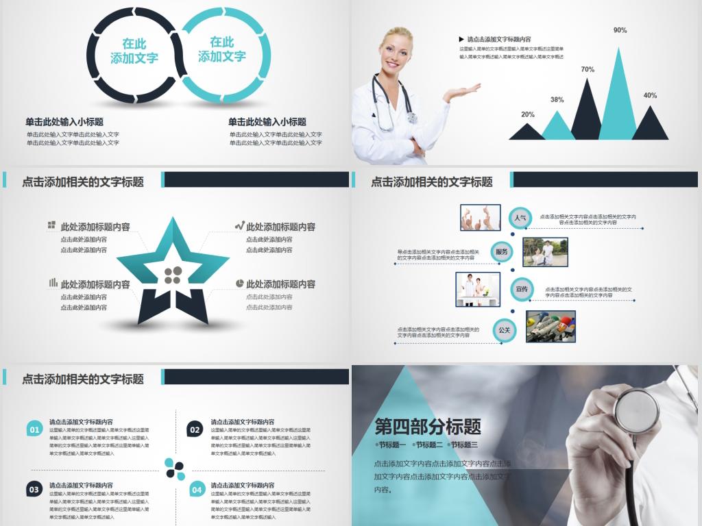 医疗器械化学实验检验科医药PPT模板下载 52.45MB 医药医疗PPT大全 其他PPT