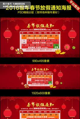 中国传统春节新年放假通知公告海报