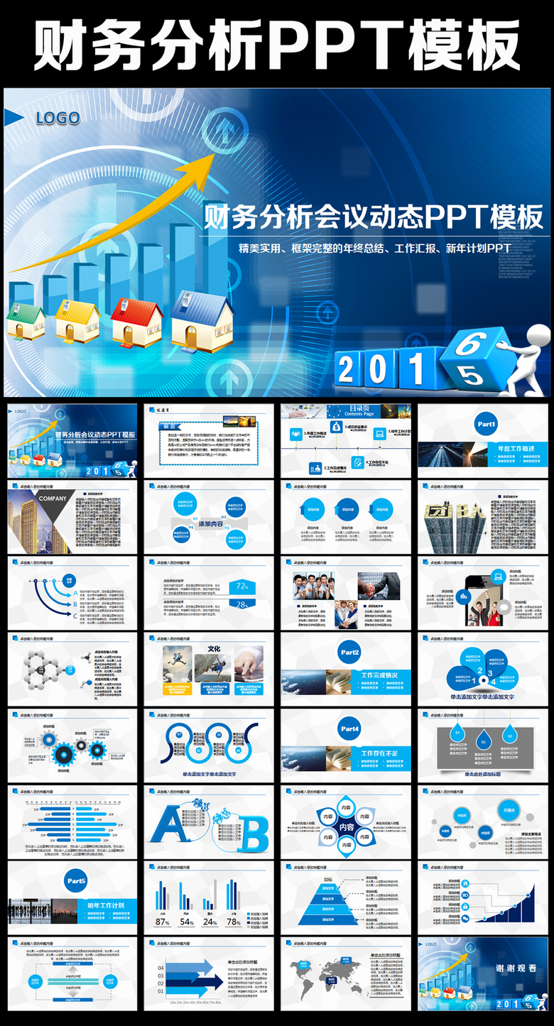 蓝色财务数据分析报告计划总结PPT模板下载 37.95MB 其他大全 主题班会PPT