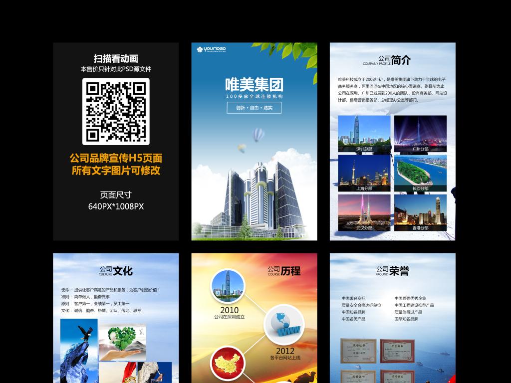 易企秀公司简介h5页面设计模板企业品牌推广h5微信品牌宣传动画宣传