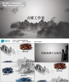 中国风水墨logo展示会声会影模板