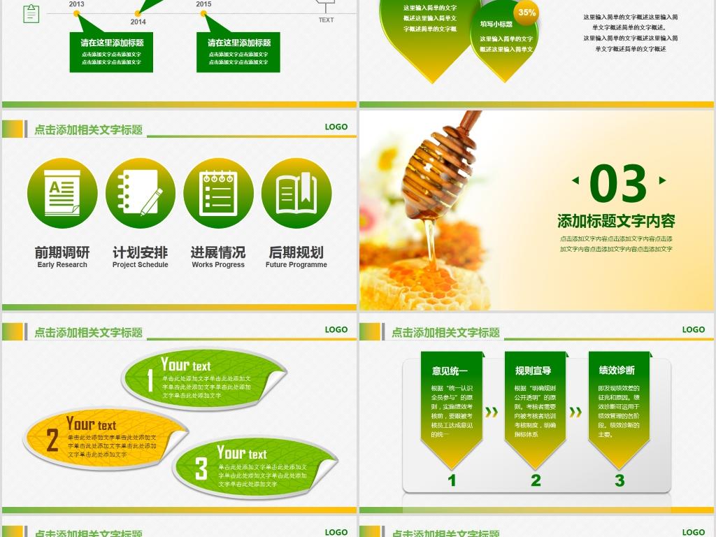 绿色蜂蜜蜂王浆营养食品健康讲座PPT模板下载 30.11MB 其他大全 其他PPT