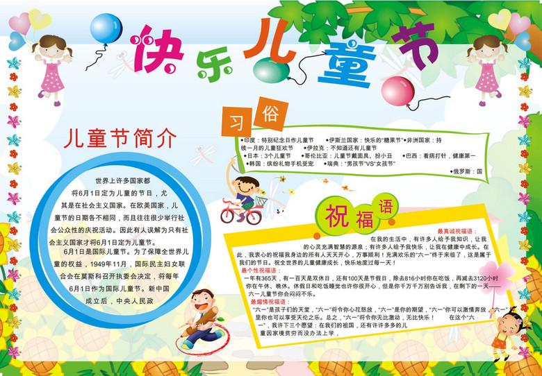 儿童节节日小报图片素材 psd模板下载 10.96MB 儿童节手抄报大全 节日手抄报