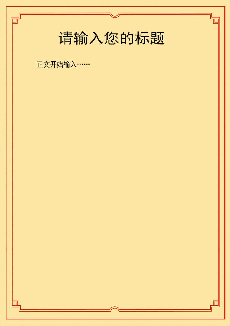 红色线条边框文档背景图片设计素材 高清word doc模板下载 1.26MB 文档背景大全图片