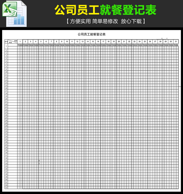 公司员工就餐登记表(图片编号:14790538)_财务