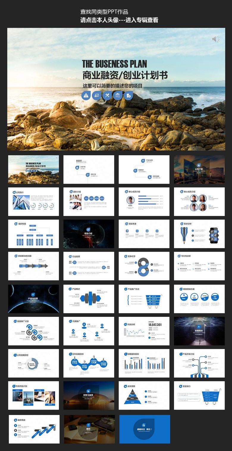 国外电商O2O商业融资创业计划书图片设计素材 高清模板下载 24.19MB 商务PPT大全