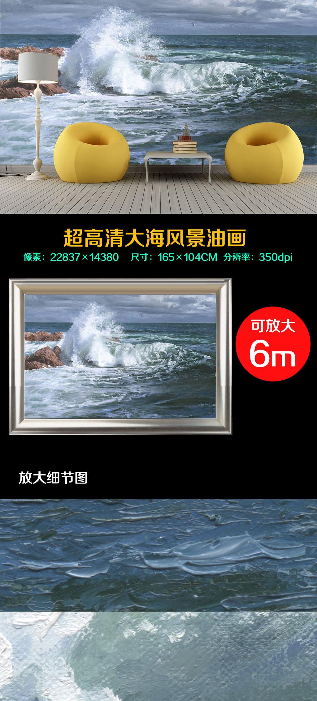 手绘大海写实油画风景