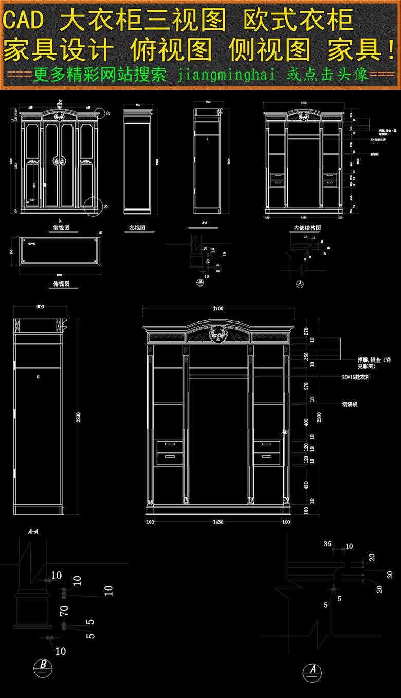 CAD大衣柜三视图欧式衣柜设计图纸俯视图平面图下载 柜子图纸图片大全 编号 14815629