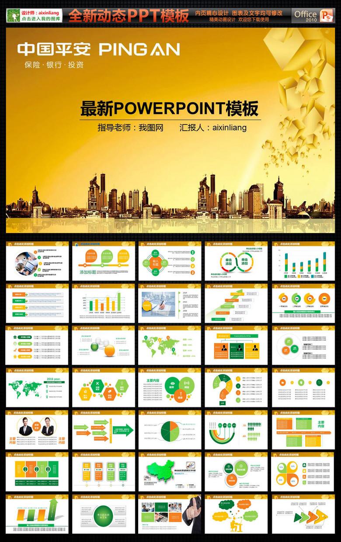 中国平安平安银行PPT模板下载