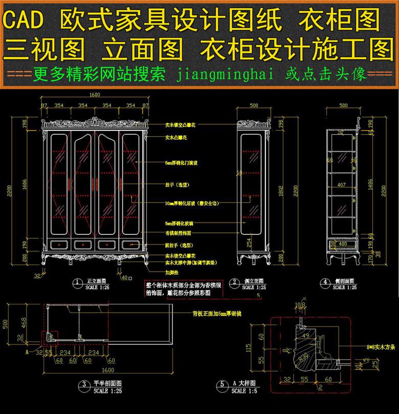 CAD欧式家具设计图纸衣柜图三视图立面图平面图下载 图片0.29MB 柜子图纸大全 全屋定制CAD图纸