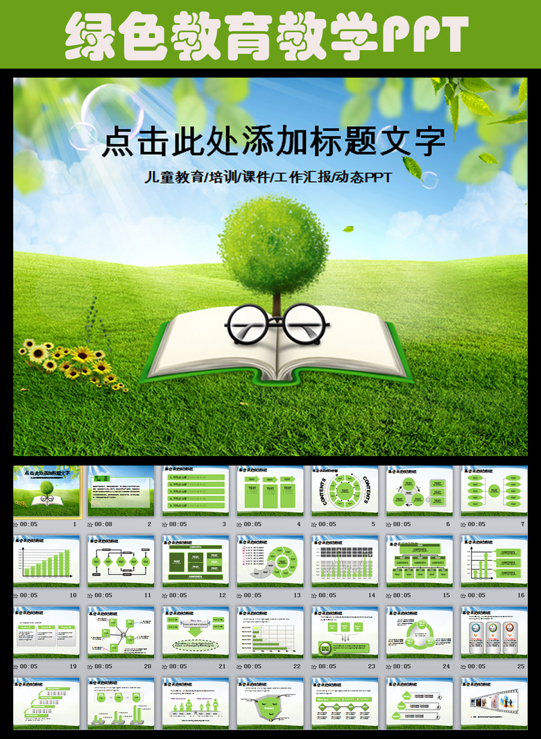 教育教学培训儿童幼儿园课件动态PPT模板PPT下载 思想品德教育大全 编号 14834257