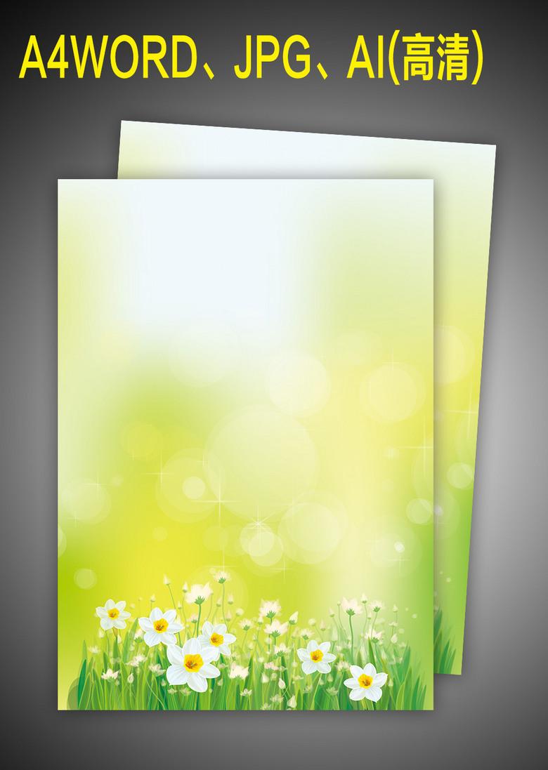 绿色水仙花卉信纸作文背景素材图片 ai设计图下载 信封信纸模板其他大全 编号 14873881