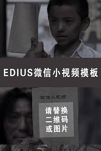 EDius微信创意小视频功夫搞笑模板(图片编号: