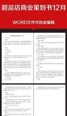甜品店创业计划书图片设计素材_高清word|doc
