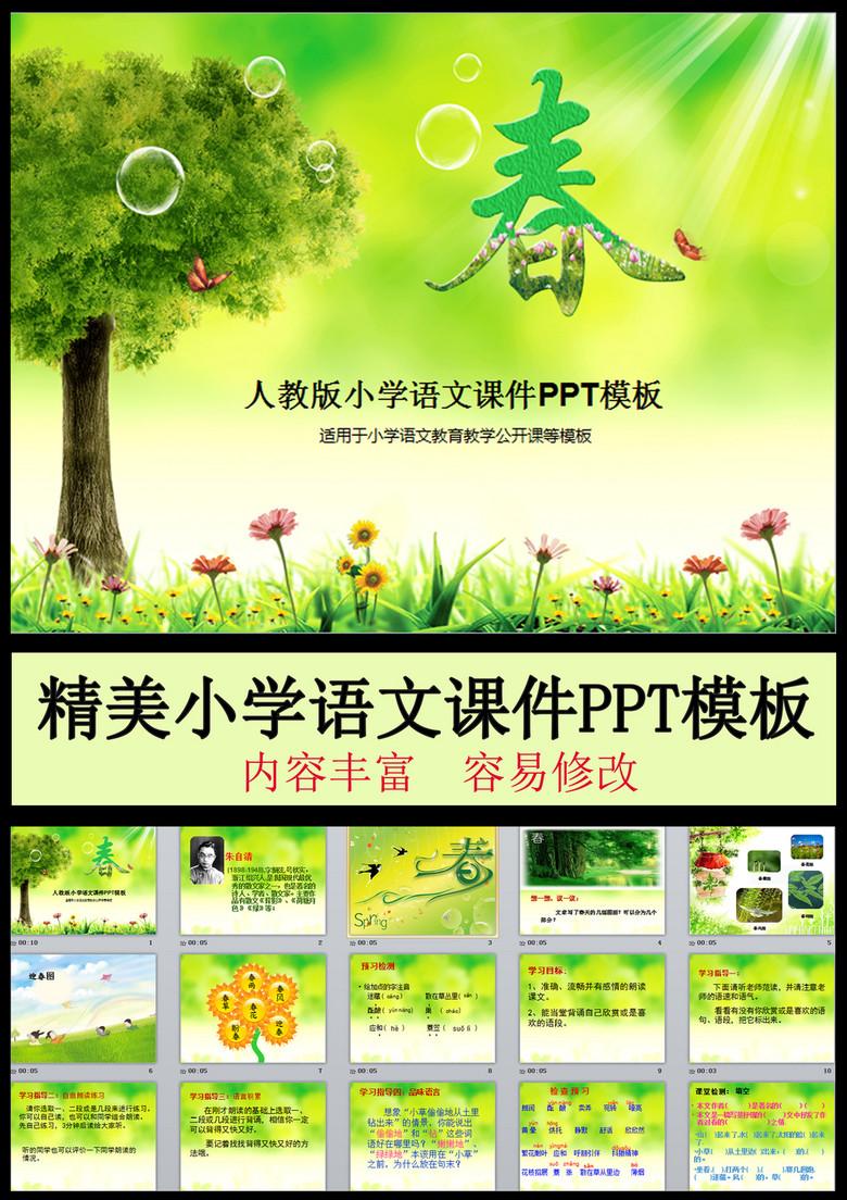 初中语文人教版(部编)七年级上册1《春》-青岛_优质课网
