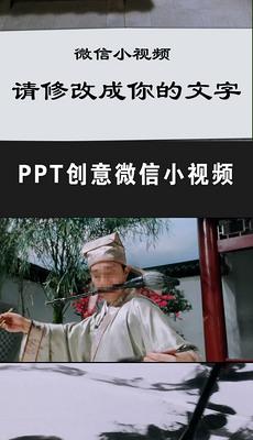 PPT搞笑模板PPT视频图片素材_PPT搞笑视频课程发生器函数v模板图片