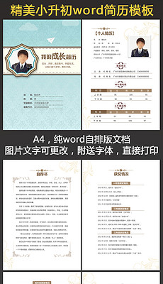 word精美<strong>小升初</strong>简历欧式模板