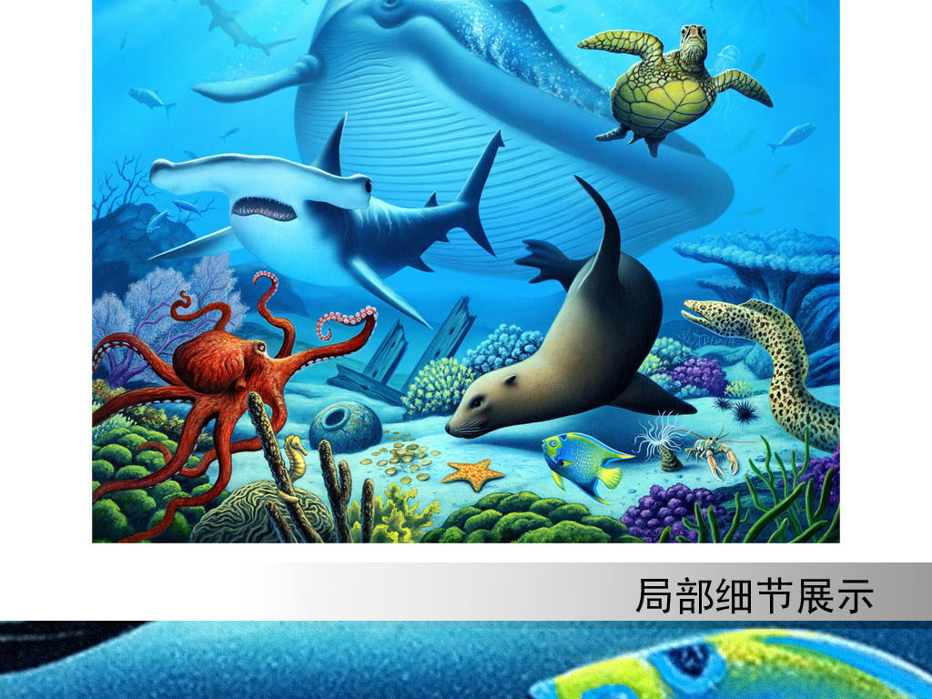 背景墙|装饰画 玄关 3d玄关 > 唯美清新蓝色海洋鲨鱼乌龟海豹章鱼玄关