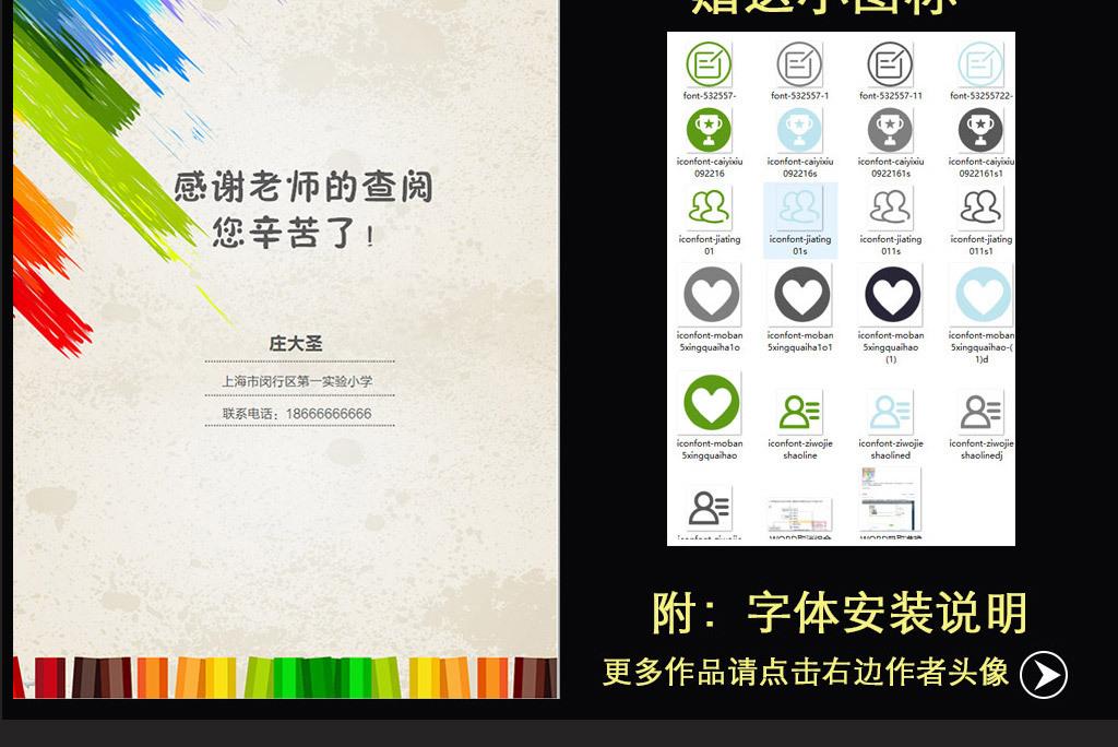 word小升初幼升小择校毕业升学简历素材下载,作品模板源文件可以编辑图片