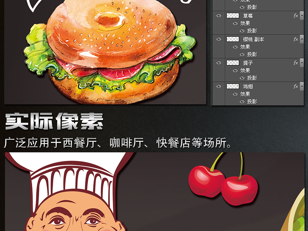 pop字手绘海报手绘效果图手绘pop海报手绘风景手绘人物手绘厨师人物