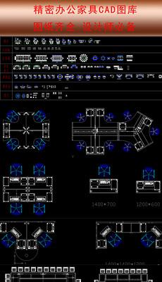 CAD办公家具图库_CAD办公家具图库模板下载cad无法编辑在位图片